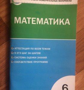 ФГОС КИМ по математике 6кл