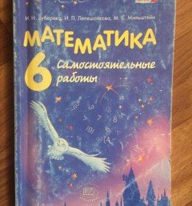 И.И. Зубарева с/р по математике 6кл