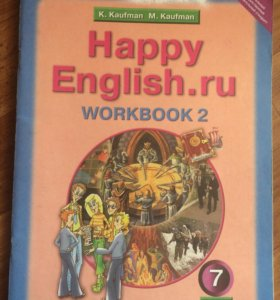 Кауфман Happy English 7кл р/т номер 2