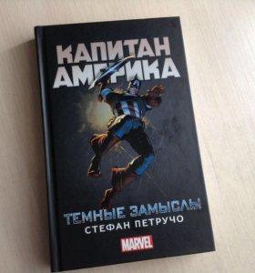 """Книга """"Капитан Америка. Темные замыслы"""""""
