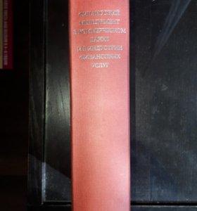 Книга Джозефа Синки Финансовый менеджмент в коммер
