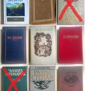 Русская классика (7 книг)