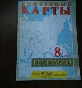 Контурные карты 8класс география