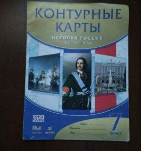 Атлас и Контурные карты. История России 7 класс