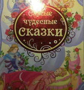 Самые Чудесные Сказки.