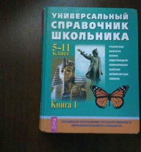 Универсальный справочник школьника