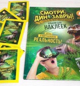 Наклейки и очки динозавры дикси