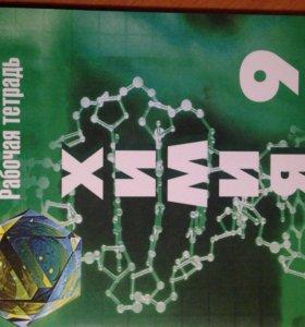 Рабочая тетрадь по химии
