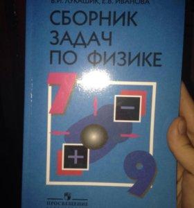 Сборник задач по физике.