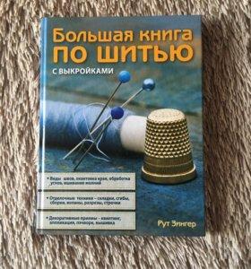 Большая книга по шитью с выкройками