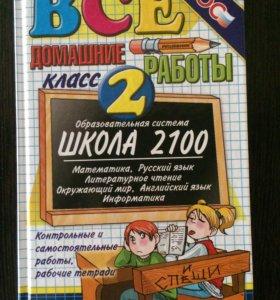 Все домашние работы 2 класс(школа 2100)