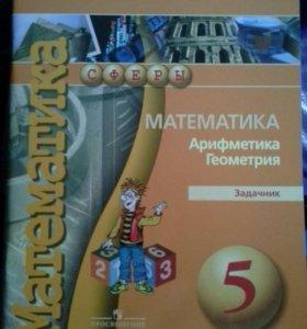 Задачник и тренажер по математике 5 класс