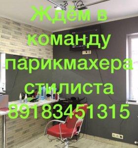 Ждём парикмахера в салон в центре Краснодара