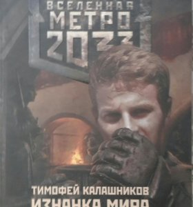 Книги вселенной метро 2033