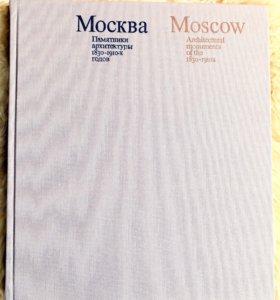 Альбом Москва Памятники архитектуры 1830-1910годов