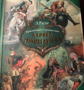 """Книга""""Приключения и путешествия Барона Мюнхгаузена"""