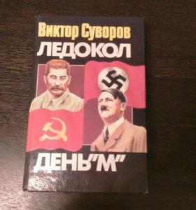 """Книга Виктора Сурового """"Ледокол"""" и """" День М"""""""