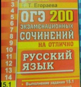 ОГЭ русский язык(200 экзаменационных сочинений)