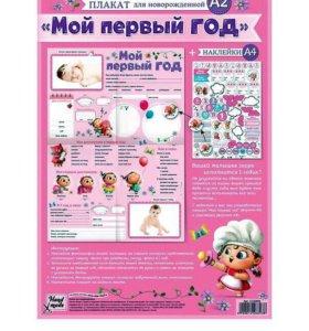 """Плакат для девочки """"Мой первый годик"""""""