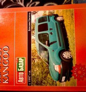 Книга Renault Kangooпо ремонту и эксплуатации