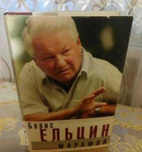"""Книга Б. Ельцин """"Президентский марафон"""""""
