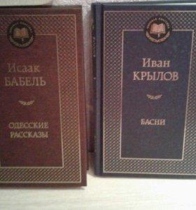 Одесские рассказы и басни Крылова.