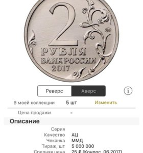 2 рубля Керчь