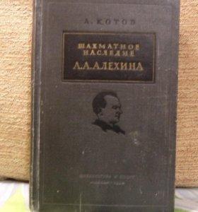 Котов Шахматное наследие Алехина 1 часть 1954 год
