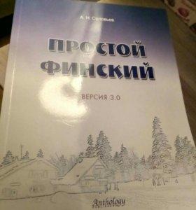 Учебник Финский язык