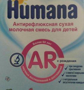 Смесь лечебная Хумана AR