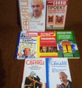 Книги А. Свияша