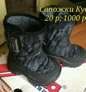 Зимние сапожки Kuoma 20р.