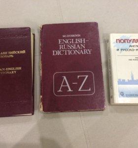 Англо-русский словарь и русско-английский словарь