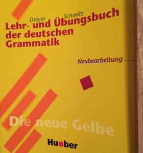 Dreyer Schmitt Грамматика немецкого языка