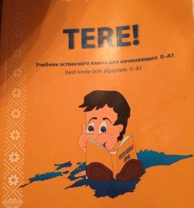 Учебник эстонского языка для начинающих.