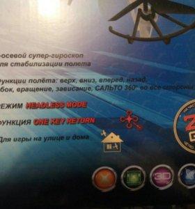 Квадрокоптер 4-канальный Ястреб.