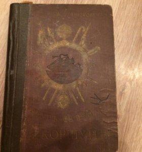 Старинная книга(1901год)