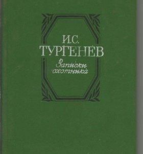 Тургенев. Записки охотника
