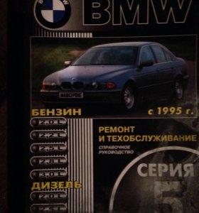 Руководство по ремонту и эксплуатации BMW e39