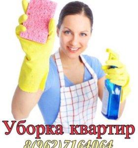 Качественная уборка домов, квартир ( клининг)