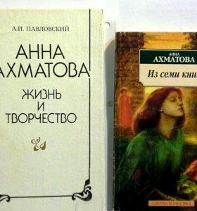 Анна Ахматова стихи и творчество
