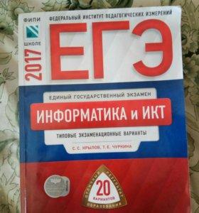 ЕГЭ информатика(20 вариантов)