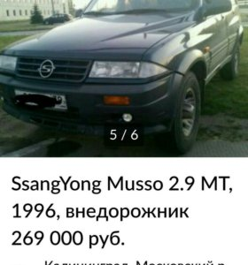 SSANG YONG MUSSO