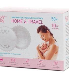 Новые Roxy kids Прокладки для груди HOME&TRAVEL 60