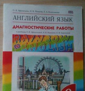 Английский язык Диагностические работы 6 класс