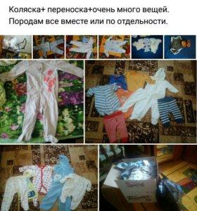 Коляска+переноска+ очень много одежды