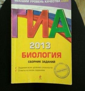ГИА по биологии 2013