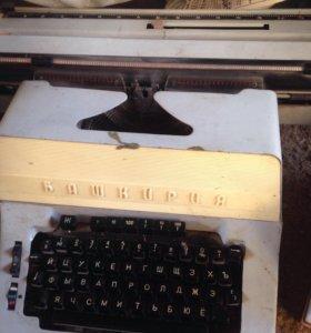 Печатная машинка башкирия