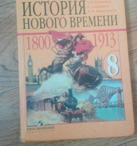 Учебники по истории средних веков и России