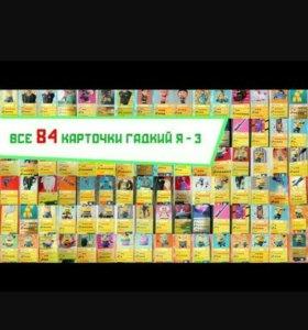 84 карточки гадкий я